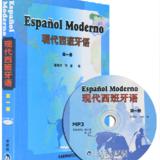 《现代西班牙语(第1册)》主要内容:《现代西班牙语》第一至四册是供高等院校西班牙语专业本科一、二年级使用的口笔语实践课教材,基本上保留了商务印书馆出版的《西班牙语》(同一编者)的结构和体例,但是课文内容几乎全部更新,以适应时代的需求。此外,考虑到学生接受能力的提高,语法难点的配置相应集中,词汇量明显增加。为了便于学生理解和掌握,语法术语的译名也参照国内汉语和英语教学的常用表述方式做了适当调整。