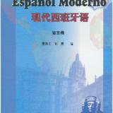 本书是高校西班牙语专业本科二年级使用的精读课教材。内容详实,实用性强。18篇课文讲解了相应的语法和词汇知识,并配有大量的练习题,供学生实践练习。有利学生语言能力的全面提高。