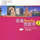 """《走遍西班牙2》是国内第一套引进西班牙语系列教材,北京外国语大学老师精心编译,打破传统的教学模式,以""""听说、交际、文化""""为中心,全面培养学习者的语言能力,学习地道的西班牙语表达法,全方位了解西班牙社会。"""