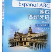 速成西班牙语第二册