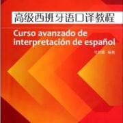 高级西班牙语口译
