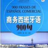 《商务900句系列:商务西班牙语900句》最大的优点在于为读者提供了仿真的商务西班牙语使用环境,帮助读者快速提高商务西班牙语会话水平。 全书共28个单元,每单元主要包括以下内容: 一、常用句型:编写了数十句与主题相关联的常用句子(平均每单元30句),精选了商务洽谈过程中各种场合所需的表达方式和语句。同时,还按买卖双方表达的需要来分类编排,以便读者查阅。 二、情景对话:选编了一些实用、经典的商务情景对话。这些对话简洁明快,易于上口,语言地道,实用易记,方便读者模妨和学习。对话的内容贴近现代商务的实际情况,并且符合西语国家的商务礼仪。 三、注释和必备词汇:解释了语言难点、重点句型、惯用语,说明使用时的注意事项;指出商务用语的特征和使用习惯等。 四、商务小贴士:每个单元都附有一个小贴士,主要介绍了西班牙语环境下的一些商务礼仪和风俗。这些小知识短小生动,风趣实用,既可开阔读者的视野,又能为读者有效地进行跨文化交际起到锦上添花的作用。 《商务900句系列:商务西班牙语900句》融知识性和实用性为一体。为了使读者易学、易记、易用,我们尽量减少难度太大的句型和表达,而选用简明、易记的句型和表达。同时,在全书中,句型和业务内容都具有一定的重复率,让读者能够举一反三,熟练掌握。