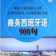 商务西班牙语900
