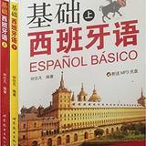 《基础西班牙语》由上下两册组成。上册:《基础西班牙语》共20课,词汇900余个。前8课介绍西班牙语语音,后12课介绍西班牙语基础语法和常用词汇。每课由课文、对话、日常用语、词汇表、语法、常用词汇例表、练习等部分组成。下册:《基础西班牙语》共18课,词汇约 1000个。