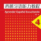第一单元 西班牙语世界 第二单元 一个大陆,多种文化 第三单元 今日中国 第四单元 中国与西班牙语国家 第五单元 东方文明 第六单元 西班牙语世界文明 第七单元 人物世界 第八单元 历