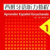 """《西班牙语听力教程.1》为外教社组织策划的""""新世纪高等学校西班牙语专业本科生系列教材""""序列之一。这是国内门西班牙语专业教学开展50多年来,首次根据中国学生特点编写的一套听力教"""