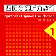 西班牙语听力教程1