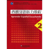 """《西班牙语听力教程》为外教社组织策划的""""新世纪高等学校西班牙语专业本科生系列教材""""序列之一。这是国内门西班牙语专业教学开展50多年来,首次根据中国学生特点编写的一套听力教材"""