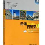 """《走遍西班牙1》是国内第一套引进西班牙语系列教材,北京外国语大学老师精心编译,打破传统的教学模式,以""""听说、交际、文化""""为中心,全面培养学习者的语言能力,学习地道的西班牙语表达法,全方位了解西班牙社会。"""