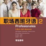 《职场西班牙语》是国内首套由西班牙引进的职场商务类西班牙语教材,其涉及主题广泛,如企业介绍、组织架构、企业选址、工作环境、工作会议、出差、产品推广、行业分析、招聘与应聘、